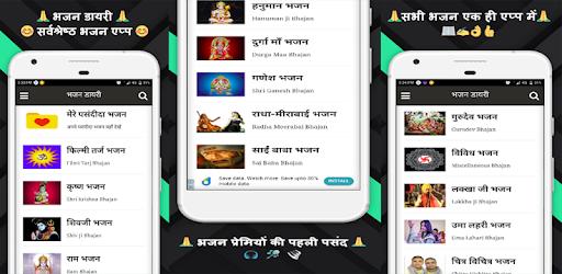 Bhajan Diary pc screenshot