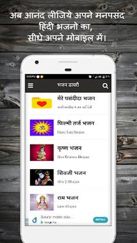 Bhajan Diary APK screenshot 1