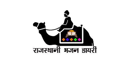 Rajasthani Bhajan Diary pc screenshot