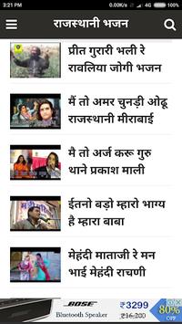 Rajasthani Bhajan Diary APK screenshot 1