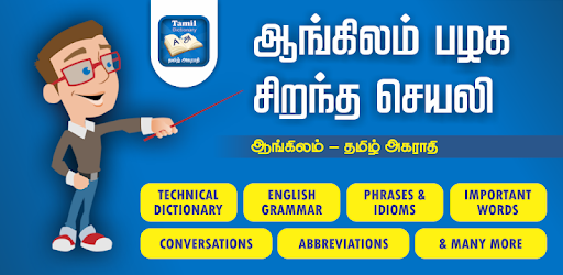 English to Tamil Dictionary -ஆங்கிலம் தமிழ் அகராதி pc screenshot