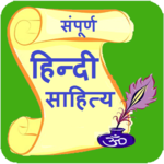 Hindi Sahitya icon