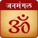 Janmangal Namavali & Stotram icon