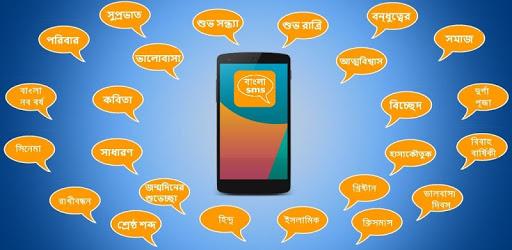 Bengali SMS Videos Images pc screenshot