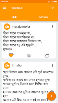 Bengali SMS Videos Images APK screenshot 1