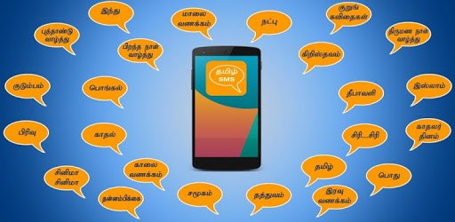 Tamil SMS & GIF Images/Videos pc screenshot