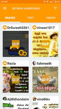 Tamil SMS & GIF Images/Videos APK screenshot 1