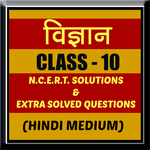 Class 10th Science Hindi Medium icon