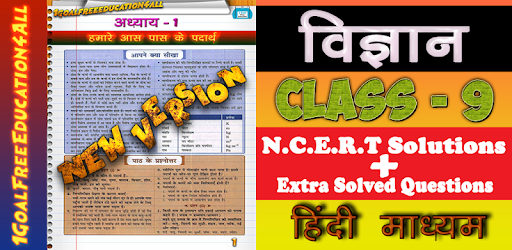 Class 9th Science Hindi Medium 2018 pc screenshot