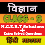 Class 9th Science Hindi Medium 2018 for pc icon