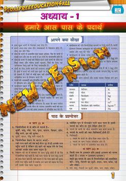 Class 9th Science Hindi Medium 2018 APK screenshot 1