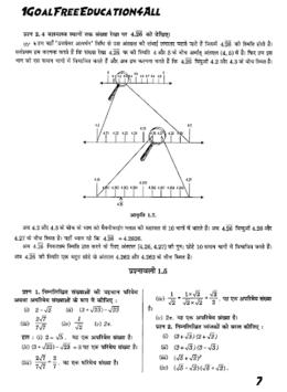 9th class maths solution in hindi APK screenshot 1