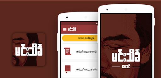 မင္းသိခၤ ေဗဒင္ -  Min Thein Kha Baydin pc screenshot