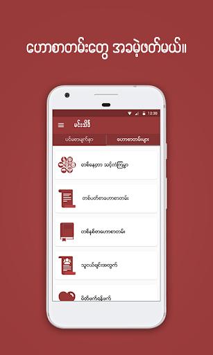 မင္းသိခၤ ေဗဒင္ -  Min Thein Kha Baydin APK screenshot 1
