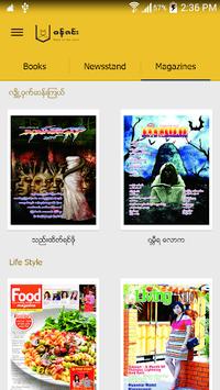 Wun Zinn - Myanmar Book APK screenshot 1