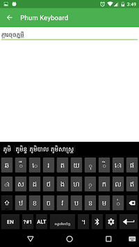 Phum Keyboard APK screenshot 1