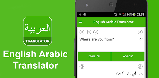 English Arabic Translator pc screenshot