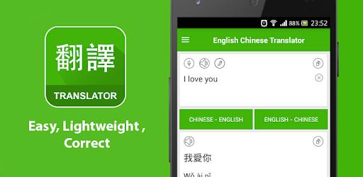 English Chinese Translator pc screenshot