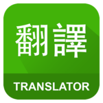 English Chinese Translator icon