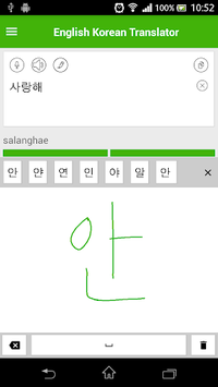 Korean English  Translator APK screenshot 1