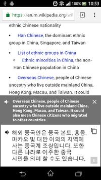 Korean English  Translator APK screenshot 1