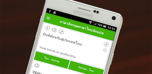 English Thai Translator pc screenshot