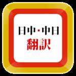Japanese Chinese Translator icon