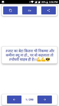 new jaat status  ,जाट स्टेटस  (hindi) APK screenshot 1