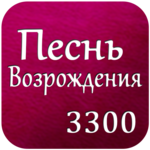 Pesn Vozrojdenia Russian Songs icon