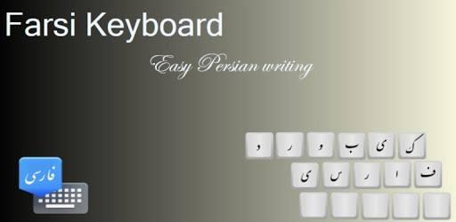 Farsi Keyboard pc screenshot