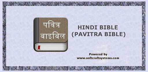 Hindi Bible (Pavitra Bible) pc screenshot