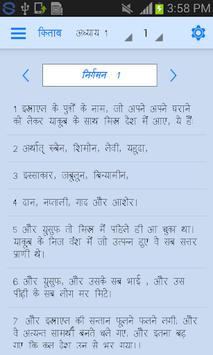 Hindi Bible (Pavitra Bible) APK screenshot 1