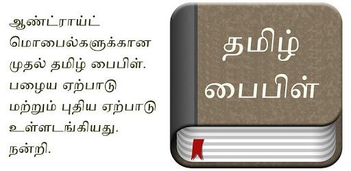 Tamil Bible pc screenshot