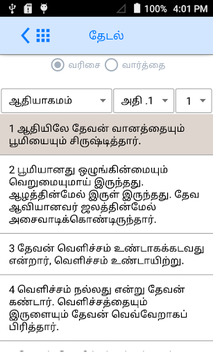 Tamil Bible APK screenshot 1