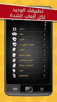 Jawaker Trix, Tarneeb, Baloot & More APK screenshot 1