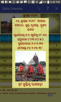 Odia (Oriya) Calendar APK screenshot 1