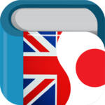 Japanese English Dictionary & Translator Free 英和辞典 icon