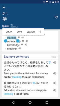 Japanese English Dictionary & Translator Free 英和辞典 APK screenshot 1