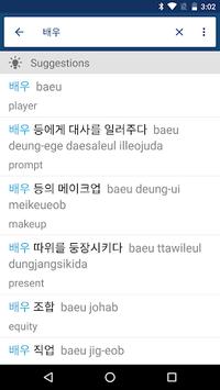 Korean English Dictionary & Translator Free 영한사전 APK screenshot 1