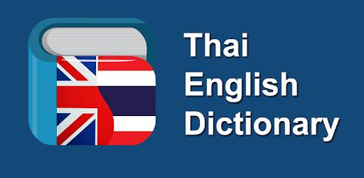 Thai English Dictionary Free ดิกชันนารี อังกฤษ-ไทย pc screenshot