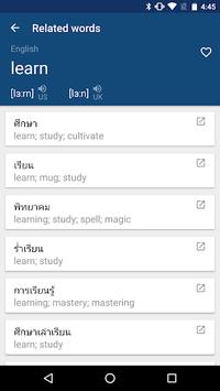 Thai English Dictionary Free ดิกชันนารี อังกฤษ-ไทย APK screenshot 1