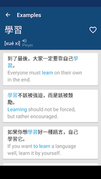 Chinese English Dictionary & Translator Free 英漢字典 APK screenshot 1