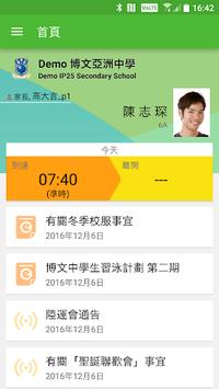 eClass Parent App APK screenshot 1