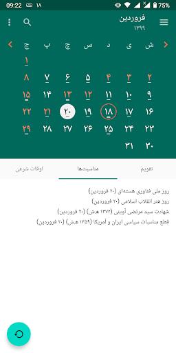 Persian Calendar APK screenshot 1