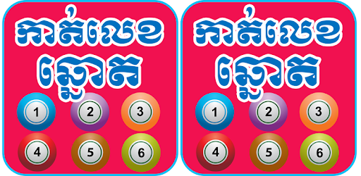 Khmer Dream Lottery pc screenshot