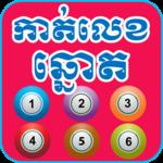 Khmer Dream Lottery APK icon