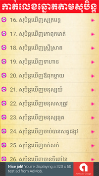 Khmer Dream Lottery APK screenshot 1
