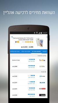 זאפ השוואת מחירים – zap APK screenshot 1