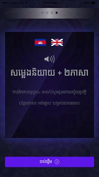 Cambodia Driving Rules APK screenshot 1