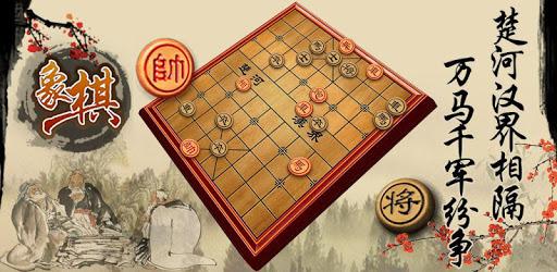 Chinese Chess: Co Tuong/ XiangQi, Online & Offline pc screenshot